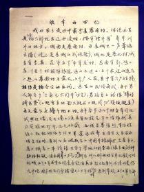 2AU6783 航天部五院(中国空间技术研究院)五0二杨怀波手稿9页