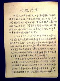 2AU6784 航天部五院(中国空间技术研究院)五0二杨怀波手稿11页