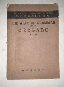 英文文法ABC 下册