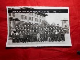 老照片:天津大学1979级研究生毕业合影