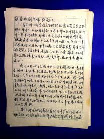 2AU6785 航天部五院(中国空间技术研究院)五0二杨怀波手稿15页