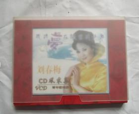 青年歌唱家刘春梅 VCD 我的梦在飘雪的北方 15首歌曲  赠风采集铜版纸印刷 -保正版