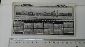 1963上海黄浦江一览外滩长景照片型年历