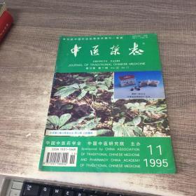 中医杂志1995年第11期
