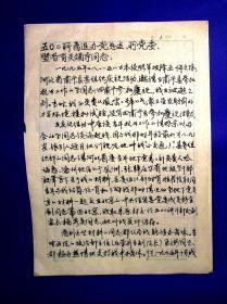 2AU6786 航天部五院(中国空间技术研究院)五0二杨怀波手稿20页