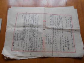 『何正礼旧藏』《华东区畜牧兽医试验研究五年工作计划大纲》1950年代毛笔手稿一件