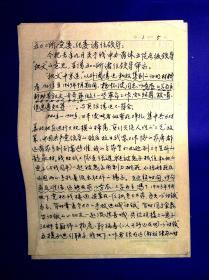 2AU6787 航天部五院(中国空间技术研究院)五0二杨怀波手稿20页
