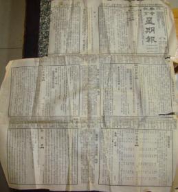 《社会教育星期报》【言论:听说上海要开市了;阳历和阴历的比较】