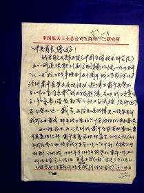2AU6789 航天部五院(中国空间技术研究院)五0二杨怀波手稿14页