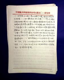 2AU6790 航天部五院(中国空间技术研究院)五0二杨怀波手稿7页