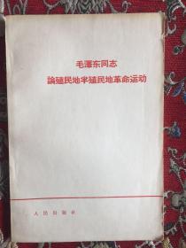 毛泽东同志论殖民地半殖民地革命运动 【 大字版】