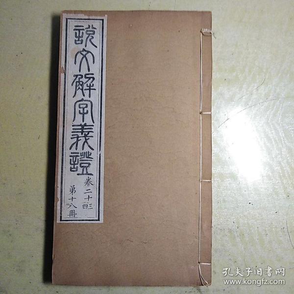 《说文解字义证》卷二十三,二十四,第十八册。
