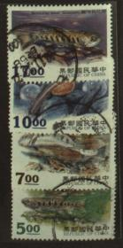 台湾邮政用品、邮票、旧票、信销邮票,动物、鱼类、樱花钩吻鲑一套4全