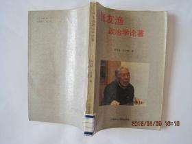 张友渔政治学论著(1989年1版1印,印2500册)