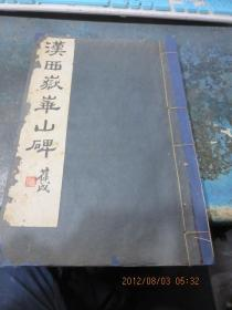 线装书1185      民国碑帖《汉西岳华山碑》一册全,白纸大开本
