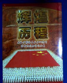 辉煌历程 庆祝中国铁建成立70周年拳术摄影展览作品集