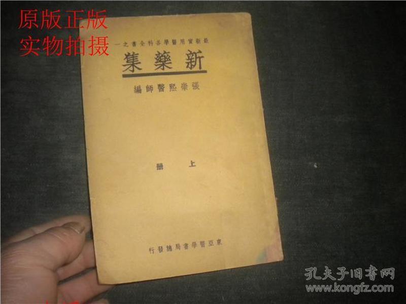 新药集 (上册) 东亚医学书局