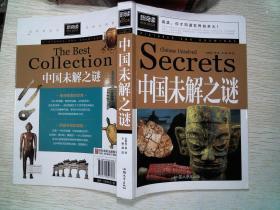 新阅读 中国未解之谜