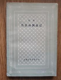 鲁滨逊飘流记 (网格本)