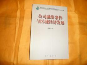 中国城市化与区域可持续发展研究《公司融资条件与区域经济发展》