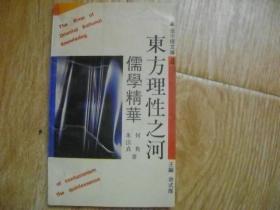 东方理性之河:儒学精华