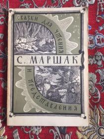 1962年版外文书一本、详细见图【内有多幅精美插图】