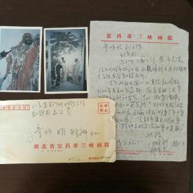 名人手札【汪国新】(中国作协会员,中国美协艺委会委员)  信札一页,签赠作品照片二张带实寄封