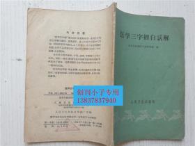 医学三字经白话解 1961年一版一印 中医类 人民卫生出版社