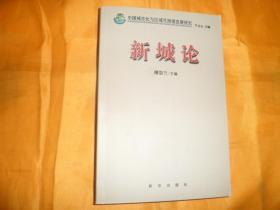 中国城市化与区域可持续发展研究《新城论》