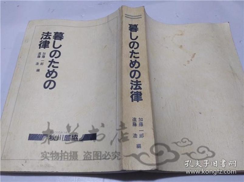 原版日本日文法律书 暮レのための法律 远藤浩 第一法出版株式会社 1988年5月 大32开平装