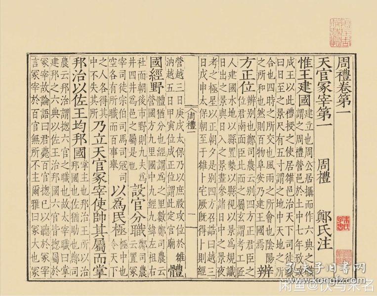 中华再造善本明清编(全)