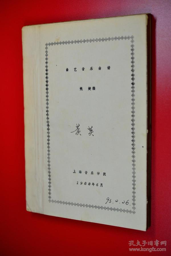 曲艺音乐曲谱   上海音乐学院姚婕编1988,女高音歌唱家黄英签名1993