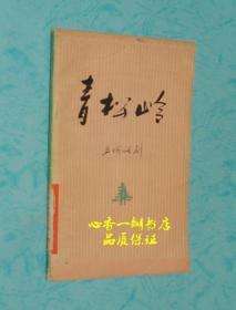 青松岭(五场话剧——此剧后被改编成电影并获奖-第二本)
