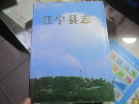 江宁县志(硬精装,1989年一版一印,八五品)