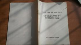 马克思 恩格斯 列宁 斯大林 毛泽东 关于马克思主义哲学基本原理的部分论述(私藏写名)