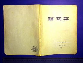2AU6806 一机部杜方烔1969笔记本写15页 秦新县
