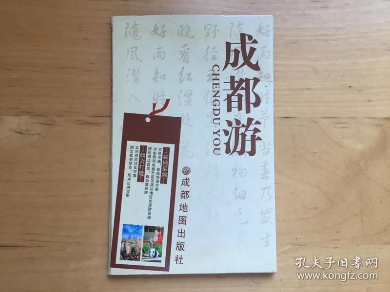 成都游 成都地图出版社 2009年  9787805448046