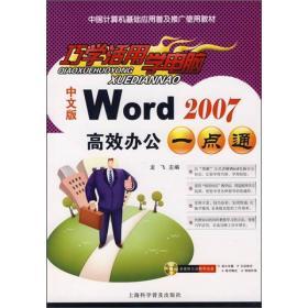 巧学活用学电脑:中文版Word2007高效办公一点通