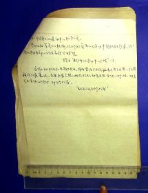 2AU6809 农业机械部赵文纹1964笔记本100页左右 学习毛著