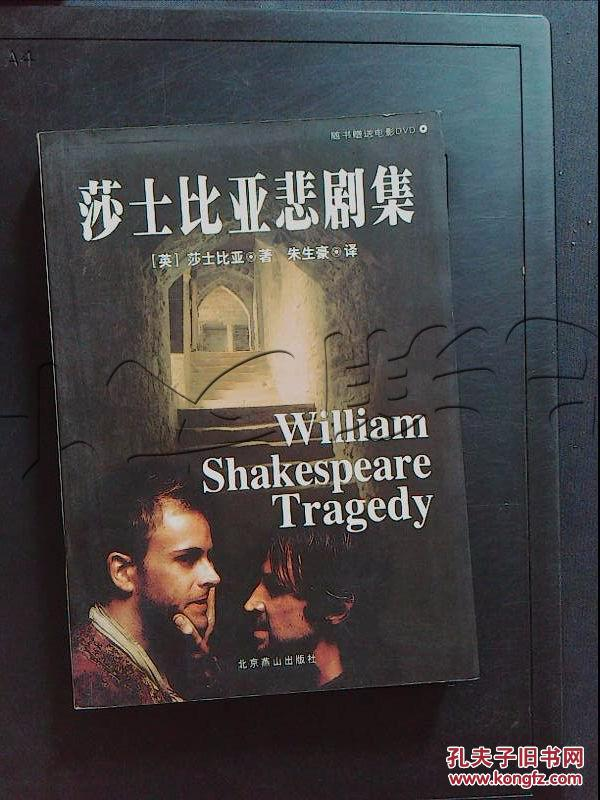 莎士比亚悲剧集