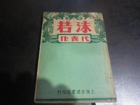 民国原版:《沫若代表作》