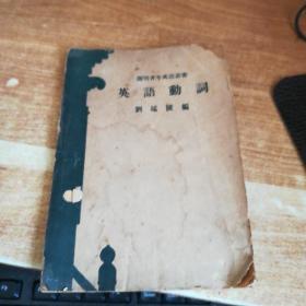【民国英语书】开明青年英语丛书<英语动词>