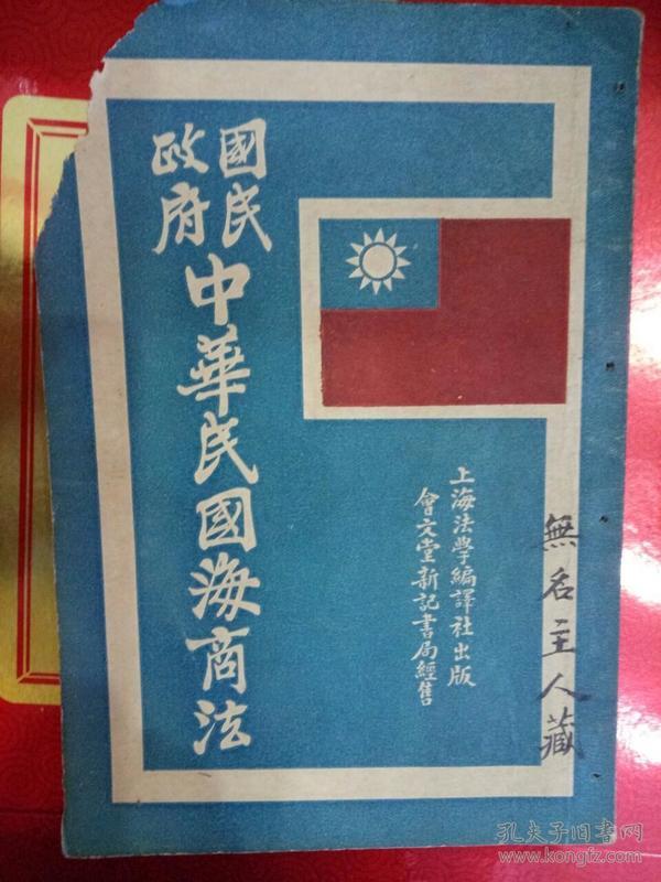 民国出版的《中华民国海商法》无名主人藏书