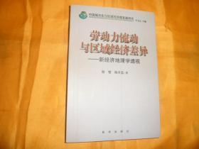 中国城市化与区域可持续发展研究《劳动力流动与区域经济差异-新经济地理学透视》