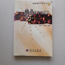 纳米科学与技术(纳米科学与技术丛书1)