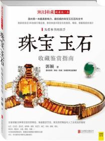 潮流收藏:珠宝玉石收藏鉴赏指南