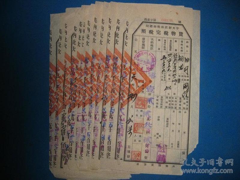 老金融票据收藏 1956年货物税完税照《陕西旬阳县》