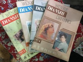 电视电影文学(萌芽增刊)1983年第1—4期四本合售