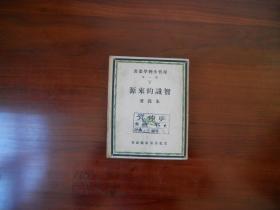 现代生物学丛书:智识的来源