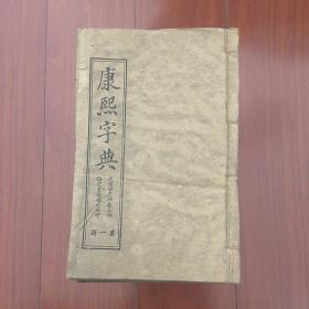线装康熙字典全套40本好品